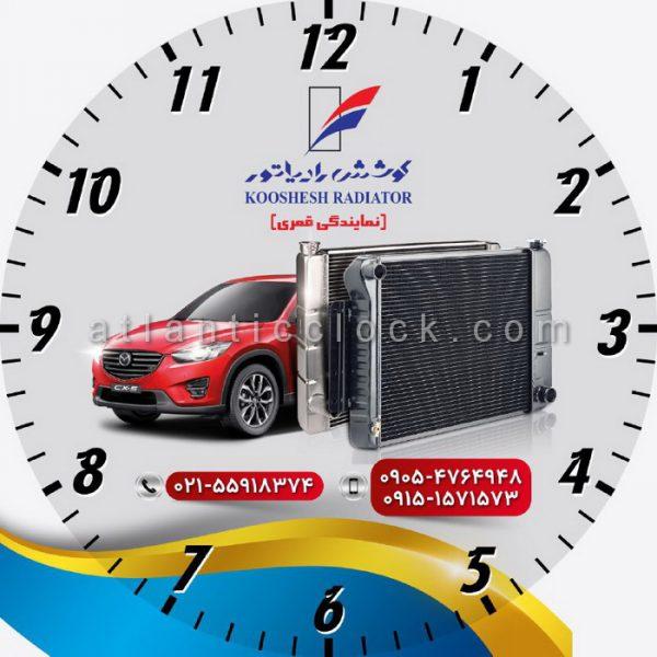 ساعت دیواری تبلیغاتی کوشش رادیاتور سایز 41 گرد
